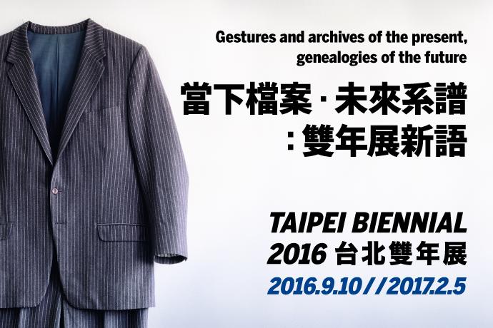Taipei Biennial 2016